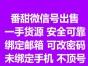 【荐】番甜微信号出售购买批发 邮箱号码 未绑定手