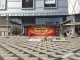 宣城美陈场地布置 艺术展会议布置 年会酒会专业布置