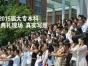 宁波2016成人教育开始报名了 高效率考前辅导
