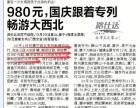 10.1青海 宁夏沙坡头专列自由行980元
