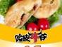 2017最新小吃加盟榜,5平米馅饼店月赚10万!