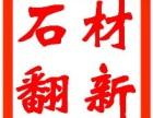 上海专业石材翻新-石材保养-徐汇石材翻新养护-石材清洗打蜡