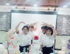 周口百甲用心教的蛋糕烘焙培训学校