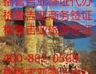 北京哪个签证公司办格鲁吉亚旅游签证最新需要几天