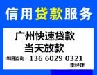 广州快速贷款 当天办理 当天放款