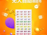 深圳 无人售货柜 无人超市 系统解决方案