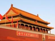 北京、天津双飞六日游|纯玩无购物