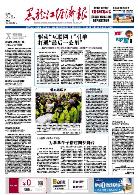 黑龙江经济报联系电话,黑龙江经济报广告部登报咨询