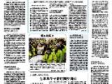 黑龙江经济报证件丢失登报地址,黑龙江经济报联系电话