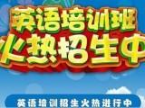 江门蓬江区线上零起点英语学习班