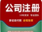 重慶渝中區注冊公司
