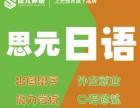 江阴学日语去哪里 江阴日语培训就到上元外语培训学校