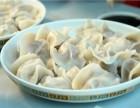 加盟大娘水饺需要什么条件-了解大娘水饺加盟门槛