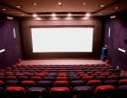 大地电影院加盟/全新放映模式/加盟优势