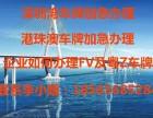 珠海基金管理公司注册条件和流程,港珠澳粤港车牌办理需要