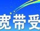 【中国电信】足不出户扬州电信光钎宽带办理