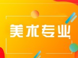 杨浦手绘素描培训,美术培训班长年招生