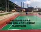 广州篮球场专用油漆每平方造价?看台地面材料价格成本需要多少钱
