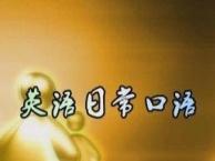上海专业英语培训学校 日常英语培训班