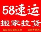 郑州58速运金杯车面包车依维柯出租拉货