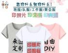 服装印花,衣服印标,工服定制印logo