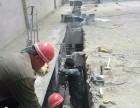混凝土切割 绳锯切割 马路锯切割 爬墙锯切割