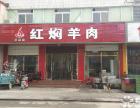 红焖羊肉火锅加盟火投资金额 1-5万元