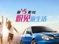 2015国家惠民已经过去,2016东南V系购车补贴