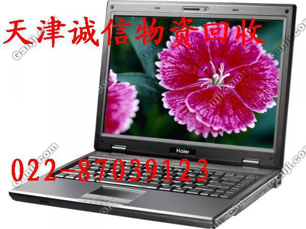 天津电脑回收 天津二手电脑回收 天津回收电脑