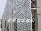 河南格美智能遮阳技术有限公司