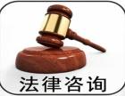 昌平区律师 昌平区专业律师在线提供免费法律服务