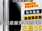 厂家直销 批发较新款S5安卓智能手机 i9600双核5.0寸 货到付款
