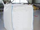河北厂家吨包 吨包袋直供 吨包价格