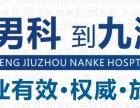 永川比较好的男科医院--看男科到九洲,权威-专业-有效