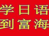 大连日语外教培训机构,大连日语培训,大连富海教育