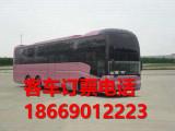 从盘县到惠州的汽车直达/客车收费18669012223
