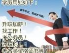 2018年济宁成考报考专业报名快截止了