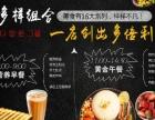 炙乐炙乐炸鸡加盟 风靡台湾的特色鸡排美食