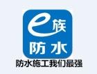 武汉比较好的防水公司是哪家?爱至家e族防水-顶呱呱!