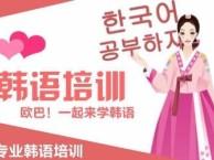 深圳宝安韩语培训学校 宝安韩语培训机构