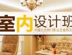 杭州西湖区室内设计培训学校