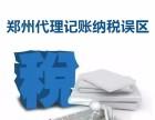 郑州代理记账纳税误区 财务人员注意事项