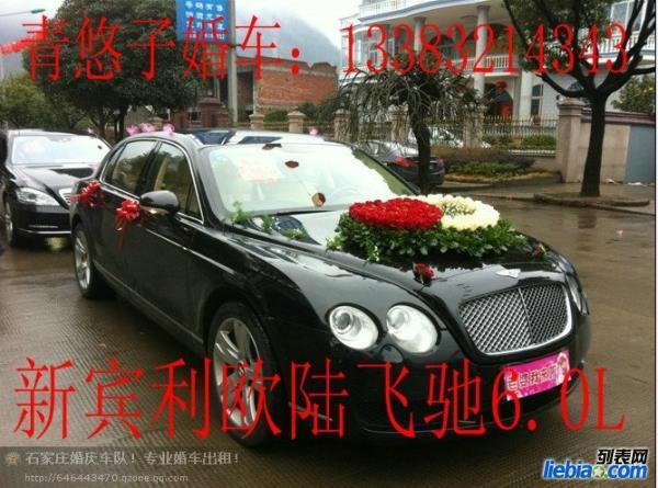 石家庄奔驰婚车租赁