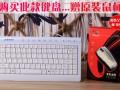 原装电脑外接键盘 有线静音USB白色键盘 送鼠标