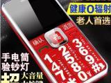 关爱通A555 国产老人手机 大字体大按键老人机 一手货源手机批