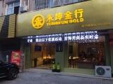 永坤金行-打造全国黄金服务综合平台