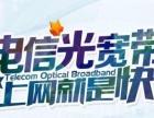 中国江苏电信宽带