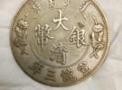 古钱币现金回收,私人交易古玩古董,当天交易