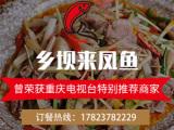 重庆璧山美食排行榜,特别推荐乡坝老城来凤翔凤镇鱼,味道正宗
