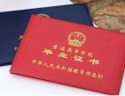 洪塘头社区国家承认学历报名